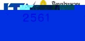 รายงานประเมินความพึงพอใจของประชาชนที่มีต่อการให้บริการฯ ปีงบประมาณ 2561