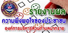 รายงานผลการประเมินความพึงพอใจของประชาชน ประจำปีงบประมาณ 2563